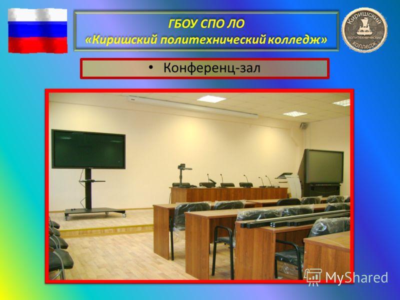 ГБОУ СПО ЛО «Киришский политехнический колледж» Конференц-зал