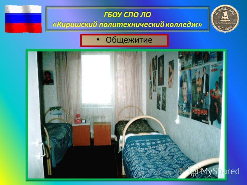 ГБОУ СПО ЛО «Киришский политехнический колледж» Общежитие