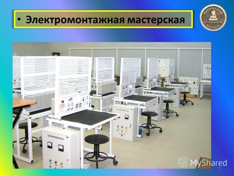Электромонтажная мастерская 9