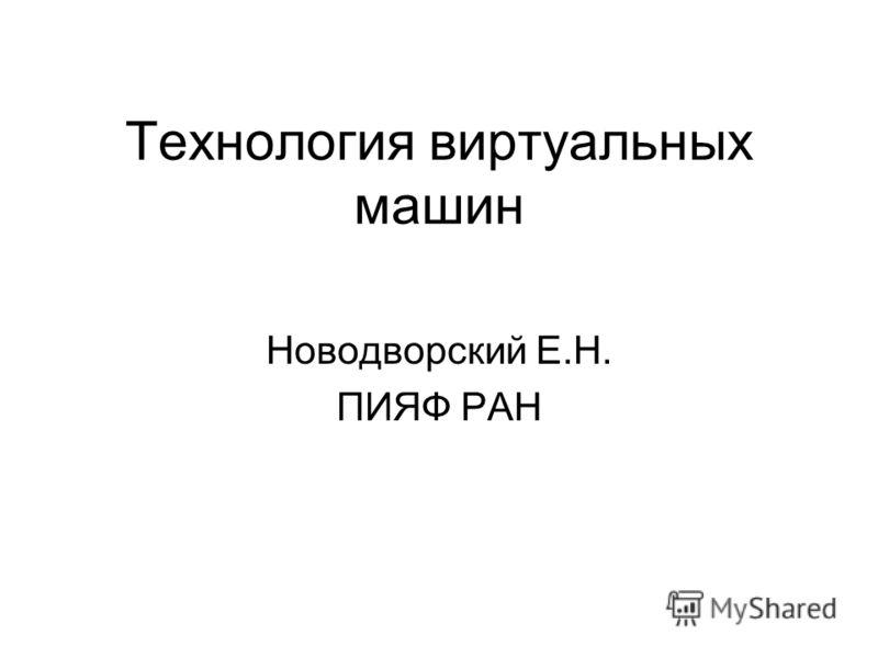 Технология виртуальных машин Новодворский Е.Н. ПИЯФ РАН
