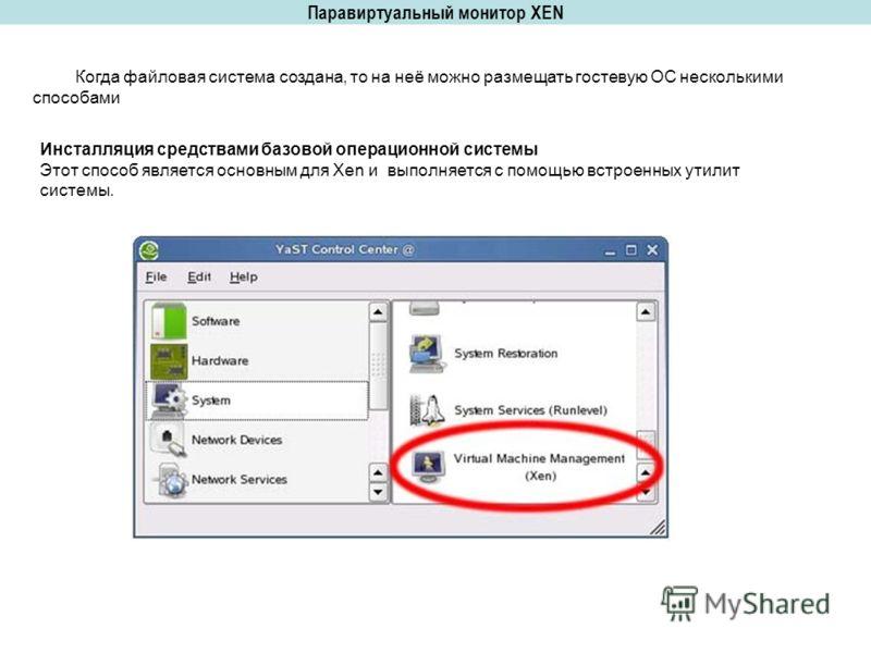 Паравиртуальный монитор XEN Когда файловая система создана, то на неё можно размещать гостевую ОС несколькими способами Инсталляция средствами базовой операционной системы Этот способ является основным для Xen и выполняется с помощью встроенных утили