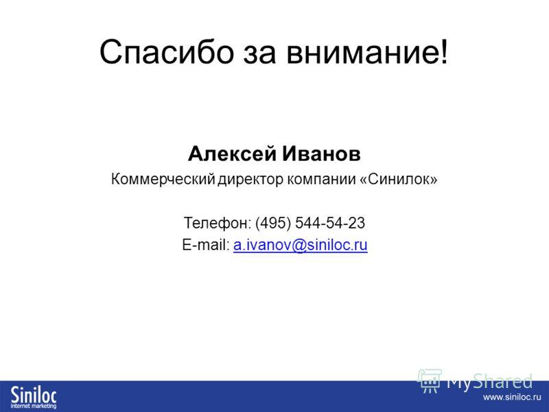 Спасибо за внимание! Алексей Иванов Коммерческий директор компании «Синилок» Телефон: (495) 544-54-23 E-mail: a.ivanov@siniloc.rua.ivanov@siniloc.ru