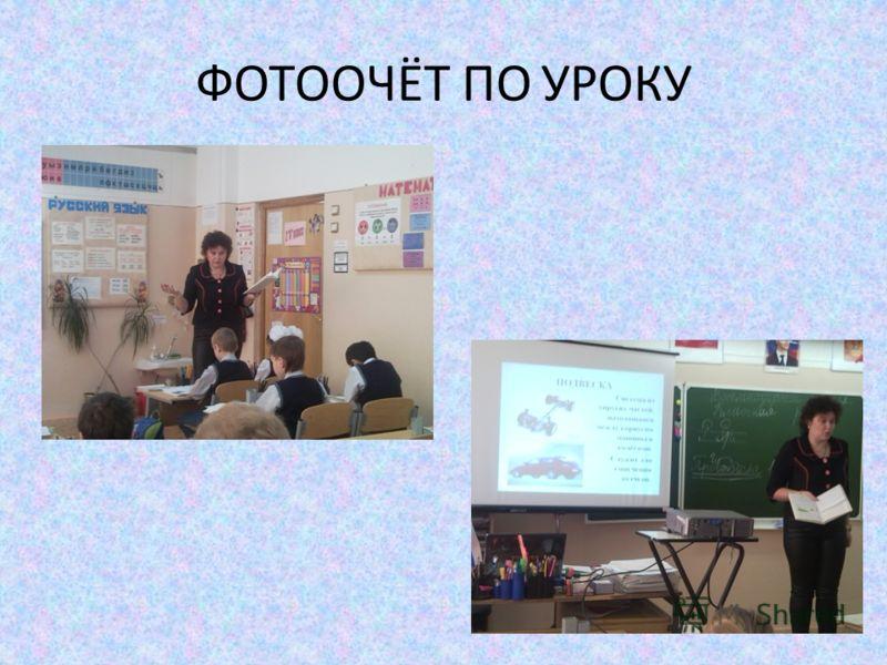 ФОТООЧЁТ ПО УРОКУ
