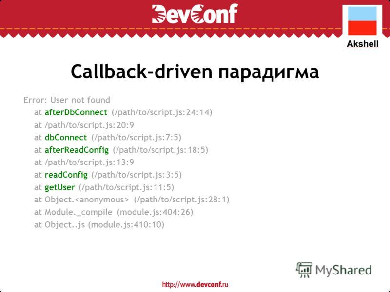 Callback-driven парадигма Error: User not found at afterDbConnect (/path/to/script.js:24:14) at /path/to/script.js:20:9 at dbConnect (/path/to/script.js:7:5) at afterReadConfig (/path/to/script.js:18:5) at /path/to/script.js:13:9 at readConfig (/path