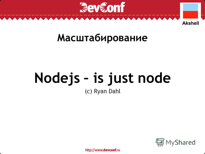 Масштабирование Nodejs – is just node (c) Ryan Dahl