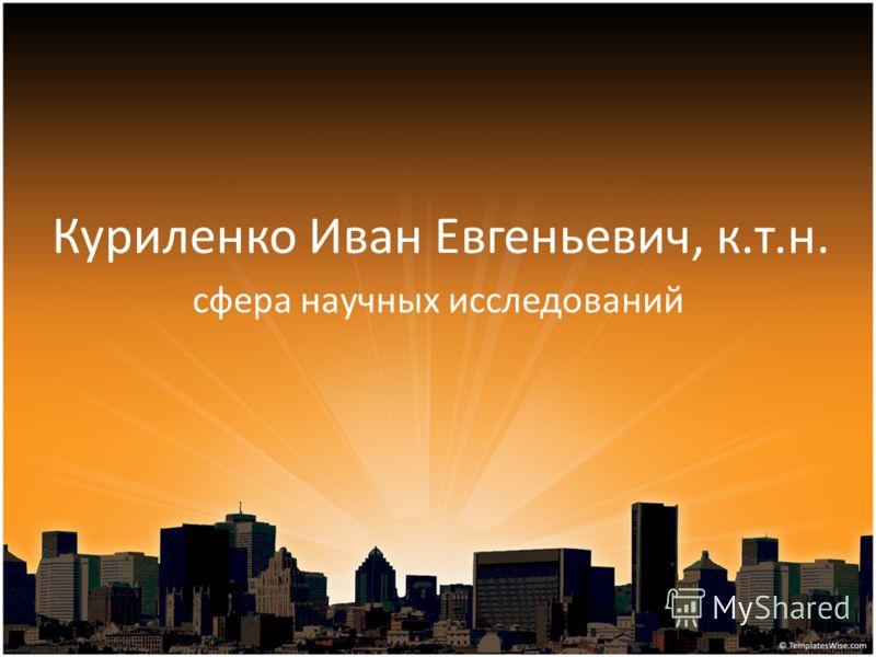 Куриленко Иван Евгеньевич, к.т.н. сфера научных исследований