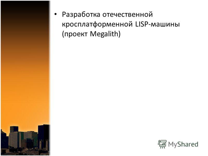 Разработка отечественной кросплатформенной LISP-машины (проект Megalith)