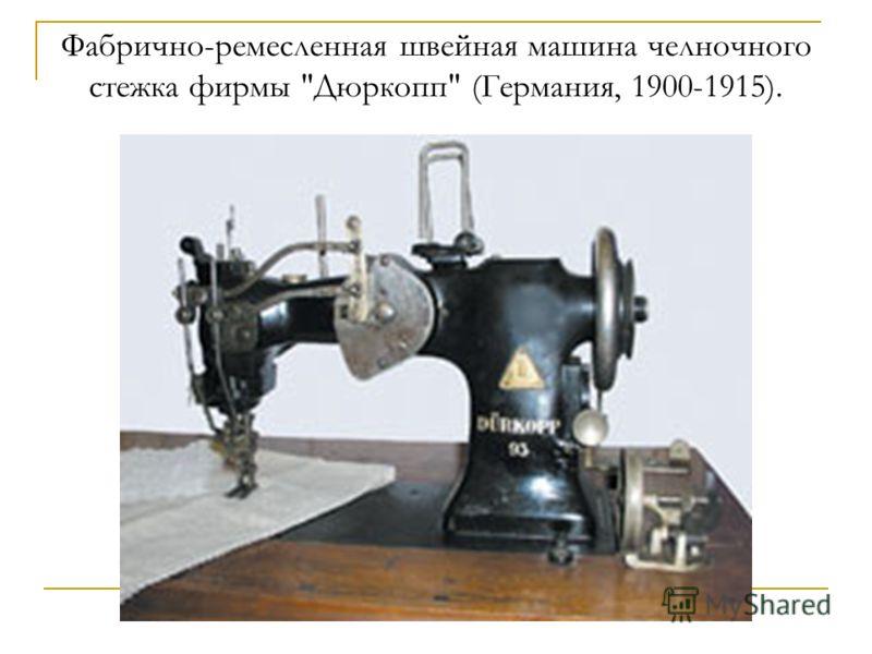 Фабрично-ремесленная швейная машина челночного стежка фирмы Дюркопп (Германия, 1900-1915).