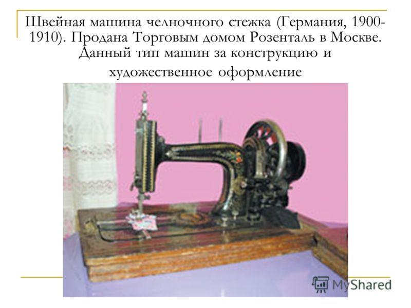 Швейная машина челночного стежка (Германия, 1900- 1910). Продана Торговым домом Розенталь в Москве. Данный тип машин за конструкцию и художественное оформление
