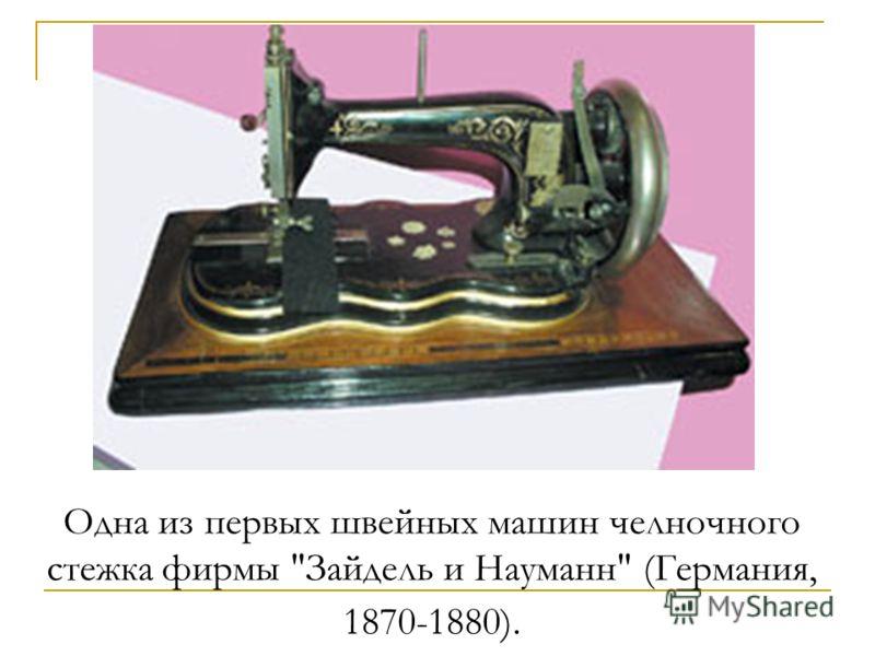 Одна из первых швейных машин челночного стежка фирмы Зайдель и Науманн (Германия, 1870-1880).