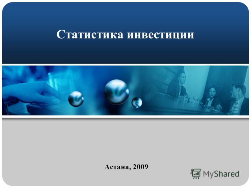 Статистика инвестиции Астана, 2009