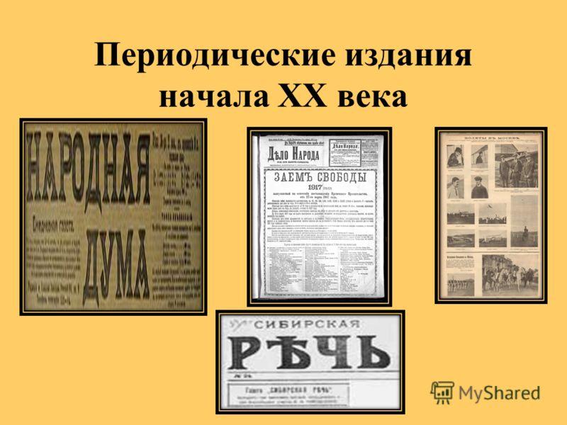 Периодические издания начала XX века