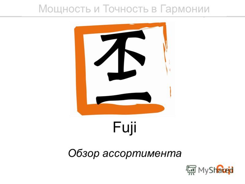 Power and Precision in Perfect harmony Мощность и Точность в Гармонии Fuji Обзор ассортимента