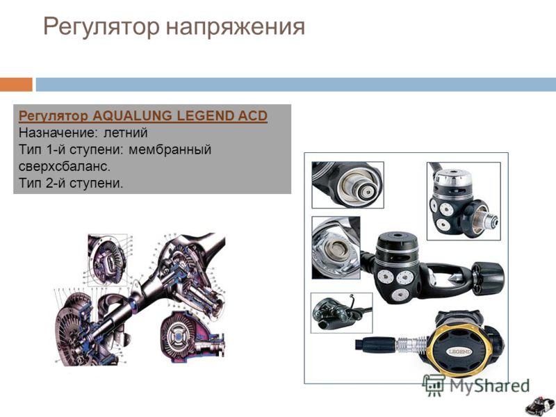 Регулятор напряжения Регулятор AQUALUNG LEGEND ACD Назначение: летний Тип 1-й ступени: мембранный сверхсбаланс. Тип 2-й ступени.