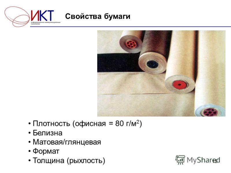 15 Свойства бумаги Плотность (офисная = 80 г/м 2 ) Белизна Матовая/глянцевая Формат Толщина (рыхлость)