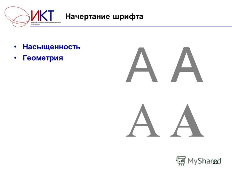 28 Насыщенность Геометрия A AA A A Начертание шрифта
