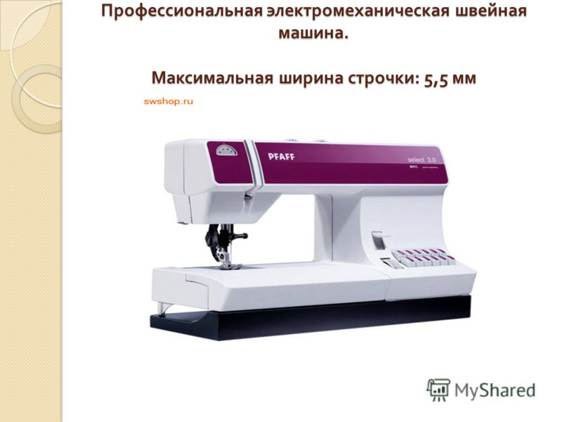 Профессиональная электромеханическая швейная машина. Максимальная ширина строчки : 5,5 мм