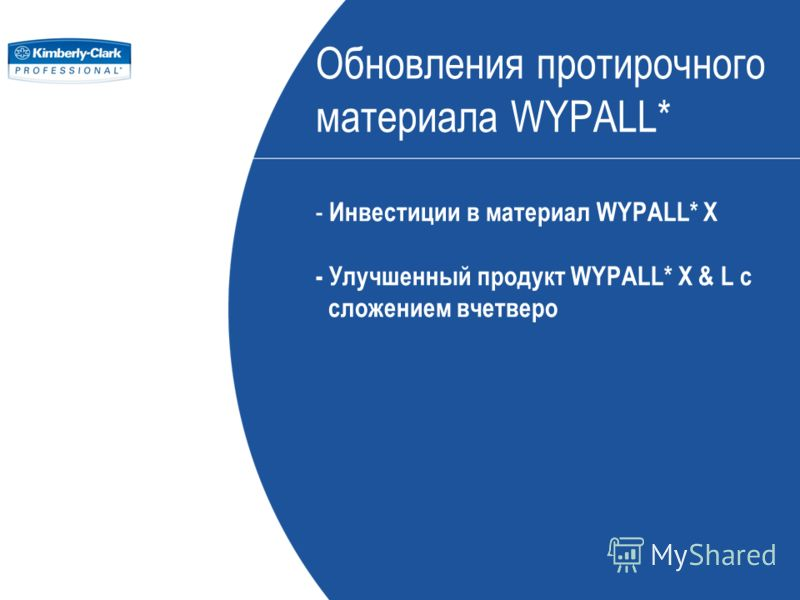 Обновления протирочного материала WYPALL* - Инвестиции в материал WYPALL* X - Улучшенный продукт WYPALL* X & L с сложением вчетверо