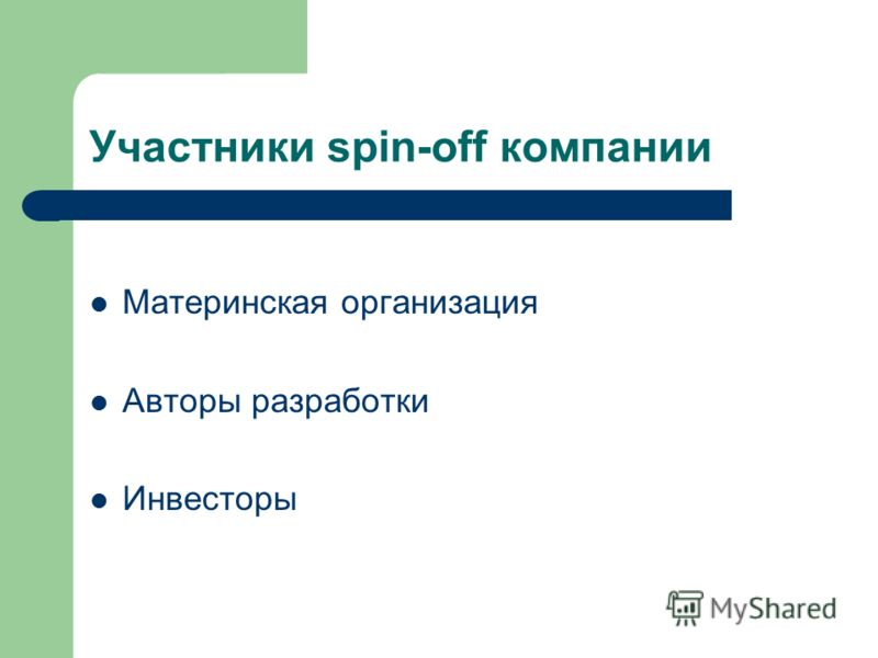 Участники spin-off компании Материнская организация Авторы разработки Инвесторы