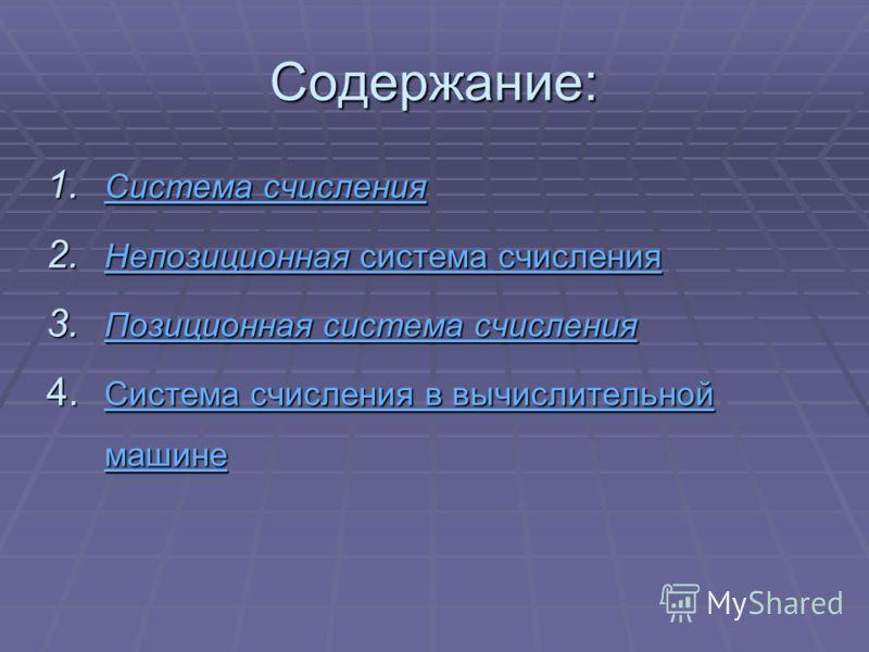 Содержание: 1. Система счисления Система счисления Система счисления 2. Непозиционная система счисления Непозиционная система счисления Непозиционная система счисления 3. Позиционная система счисления Позиционная система счисления Позиционная система