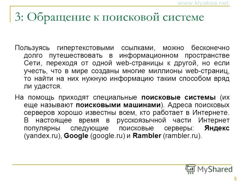 5 3: Обращение к поисковой системе Пользуясь гипертекстовыми ссылками, можно бесконечно долго путешествовать в информационном пространстве Сети, переходя от одной web-страницы к другой, но если учесть, что в мире созданы многие миллионы web-страниц,