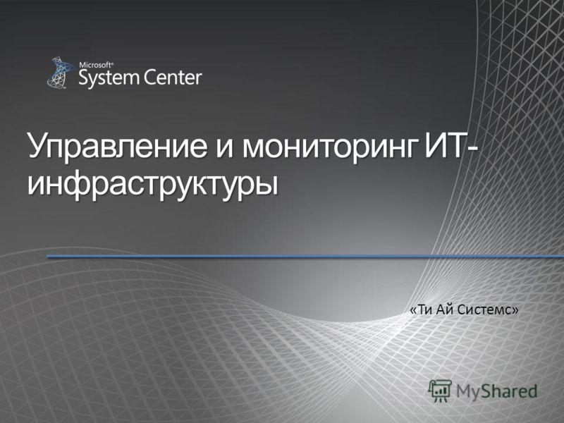 Управление и мониторинг ИТ- инфраструктуры «Ти Ай Системс»