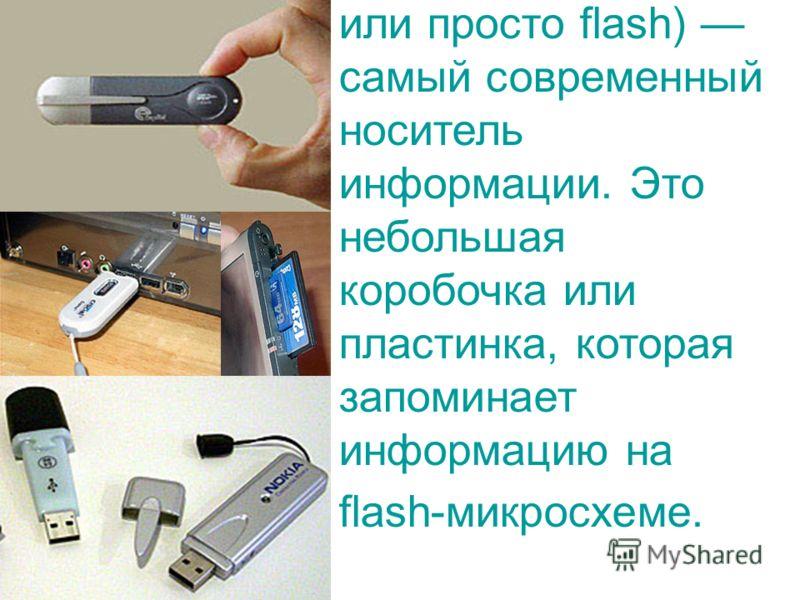 Карты памяти (также называют flash-карта, или просто flash) самый современный носитель информации. Это небольшая коробочка или пластинка, которая запоминает информацию на flash-микросхеме.