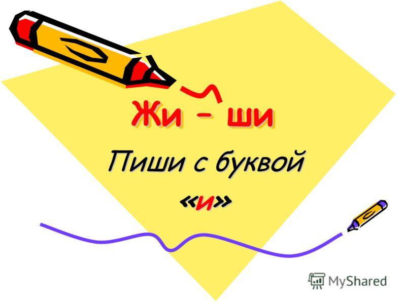 Жи – ши Пиши с буквой «и»