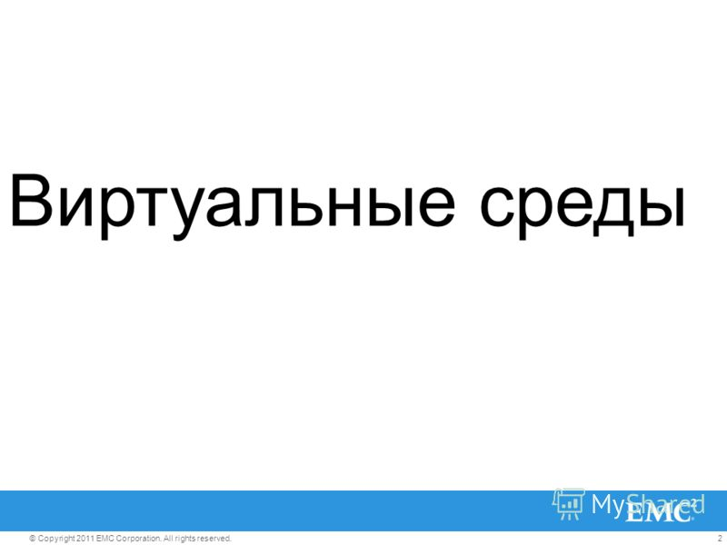 2© Copyright 2011 EMC Corporation. All rights reserved. Виртуальные среды
