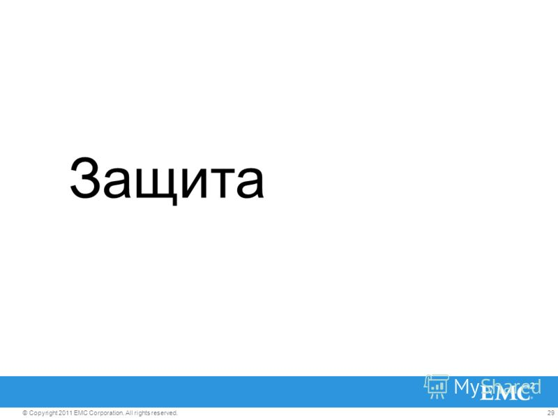 29© Copyright 2011 EMC Corporation. All rights reserved. Защита