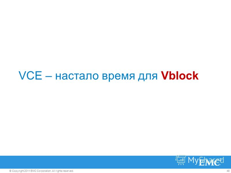 48© Copyright 2011 EMC Corporation. All rights reserved. VCE – настало время для Vblock