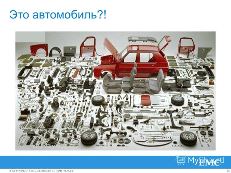 49© Copyright 2011 EMC Corporation. All rights reserved. Это автомобиль?!