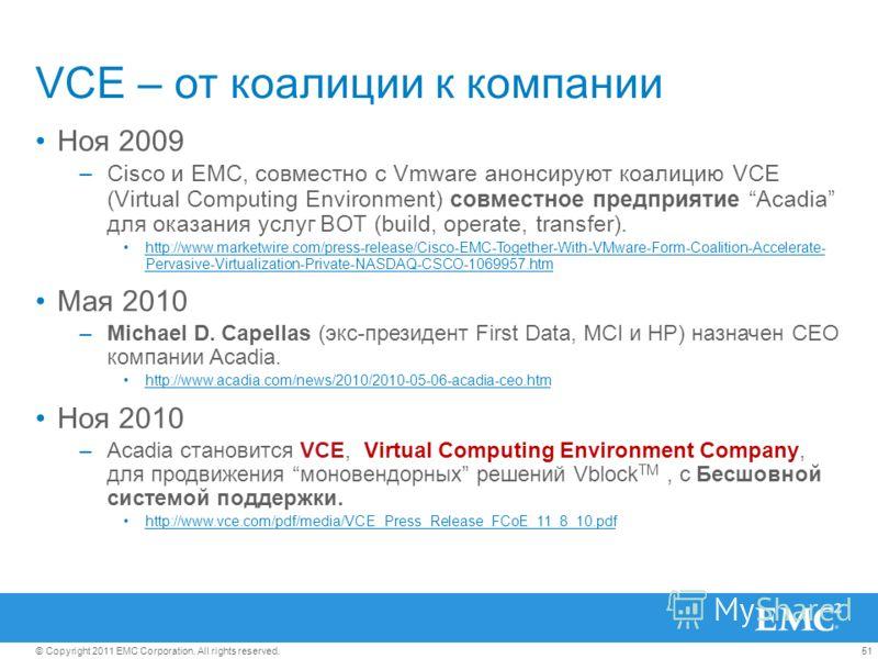 51© Copyright 2011 EMC Corporation. All rights reserved. VCE – от коалиции к компании Ноя 2009 –Cisco и EMC, совместно с Vmware анонсируют коалицию VCE (Virtual Computing Environment) совместное предприятие Acadia для оказания услуг BOT (build, opera