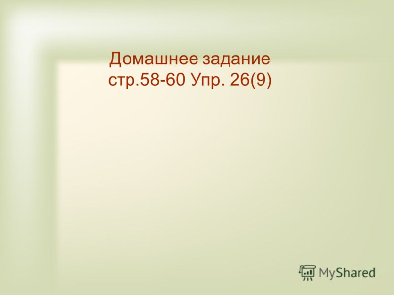 Домашнее задание стр.58-60 Упр. 26(9)