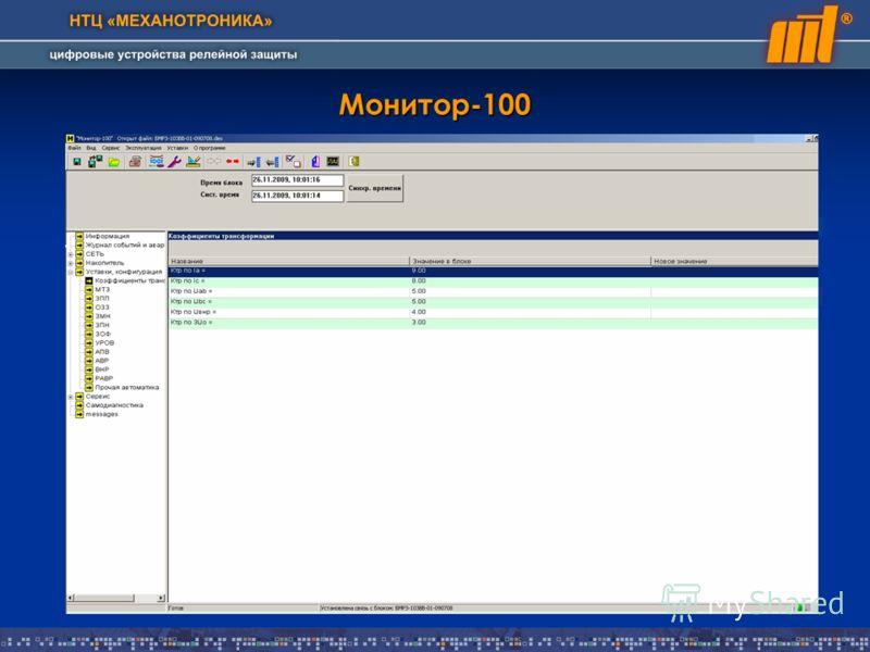 Монитор-100