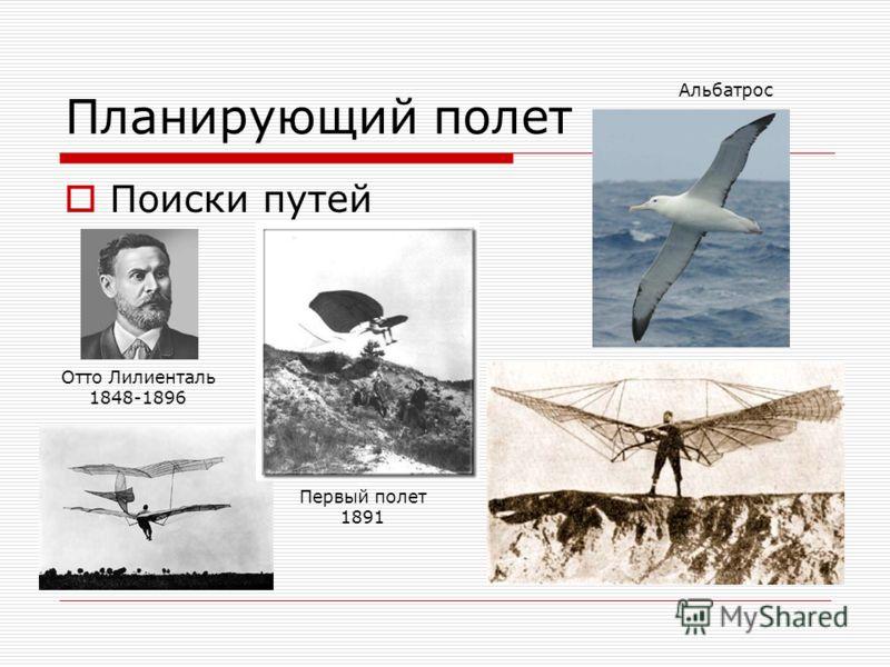 Планирующий полет Поиски путей Отто Лилиенталь 1848-1896 Первый полет 1891 Альбатрос