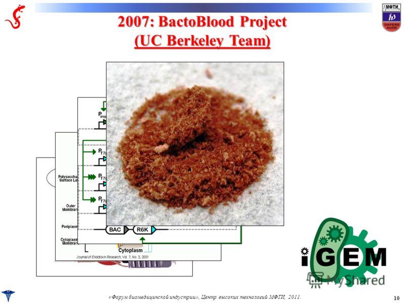 «Форум биомедицинской индустрии», Центр высоких технологий МФТИ, 2011. 10 2007: BactoBlood Project (UC Berkeley Team)