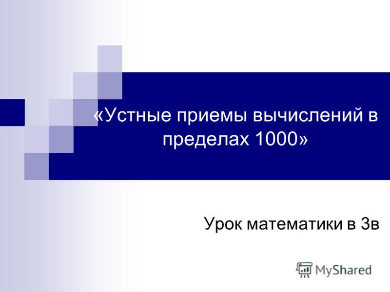 « Устные приемы вычислений в пределах 1000» Урок математики в 3в