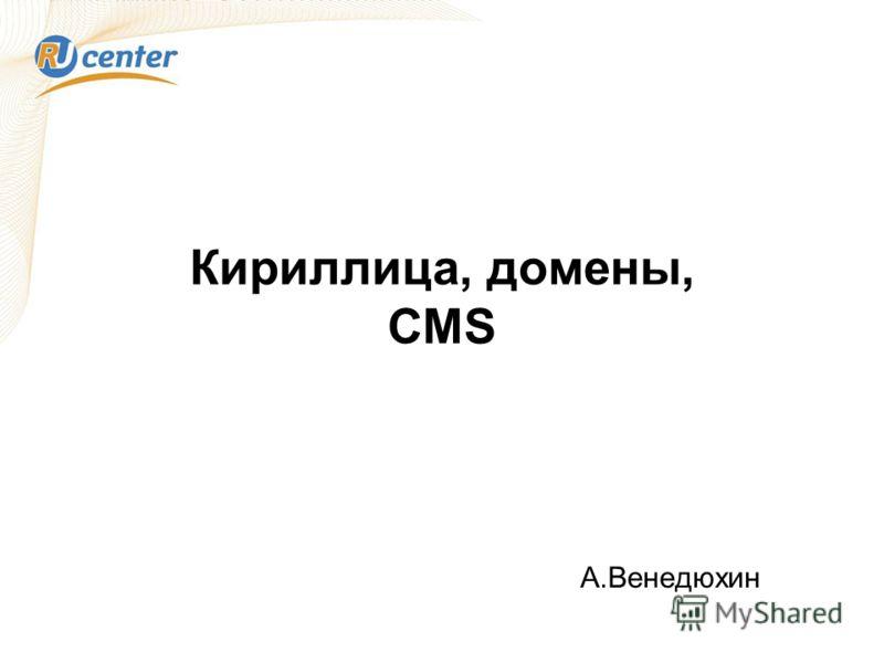Кириллица, домены, CMS А.Венедюхин