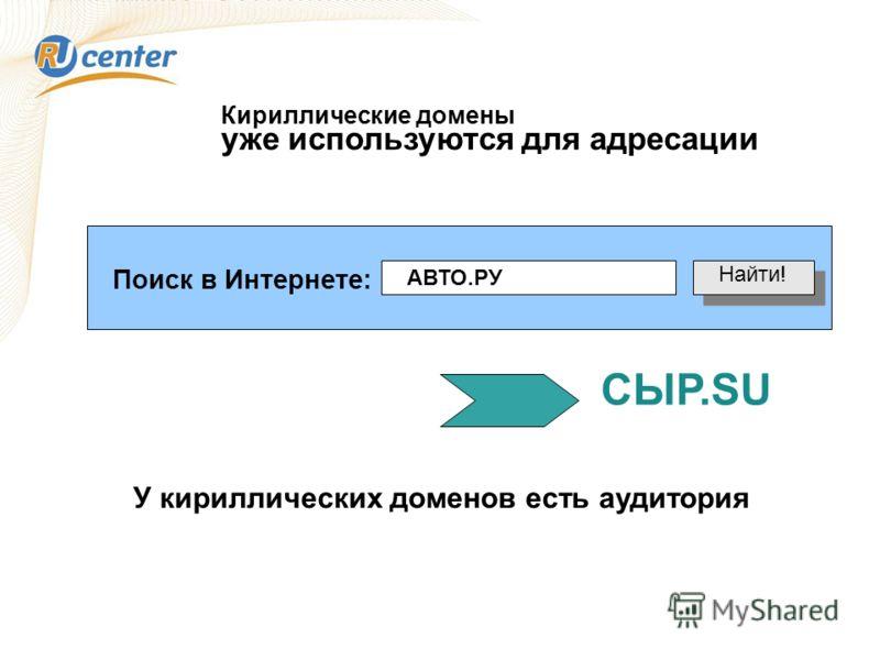 Поиск в Интернете: АВТО.РУ Найти! У кириллических доменов есть аудитория Кириллические домены уже используются для адресации СЫР.SU