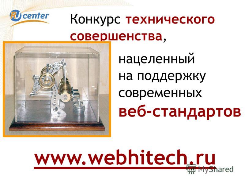 Конкурс технического совершенства, нацеленный на поддержку современных веб-стандартов www.webhitech.ru