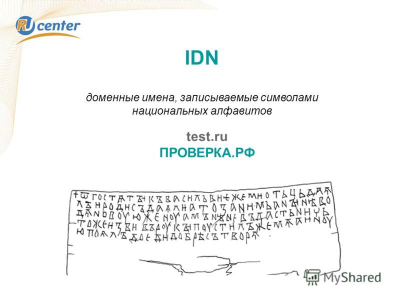 IDN доменные имена, записываемые символами национальных алфавитов test.ru ПРОВЕРКА.РФ