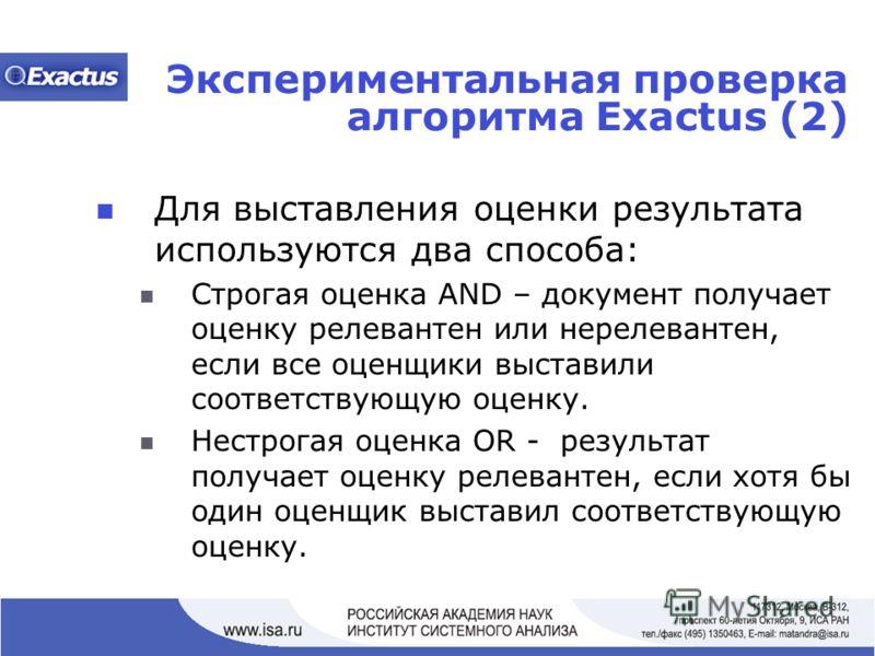 Экспериментальная проверка алгоритма Exactus (2) Для выставления оценки результата используются два способа: Строгая оценка AND – документ получает оценку релевантен или нерелевантен, если все оценщики выставили соответствующую оценку. Нестрогая оцен
