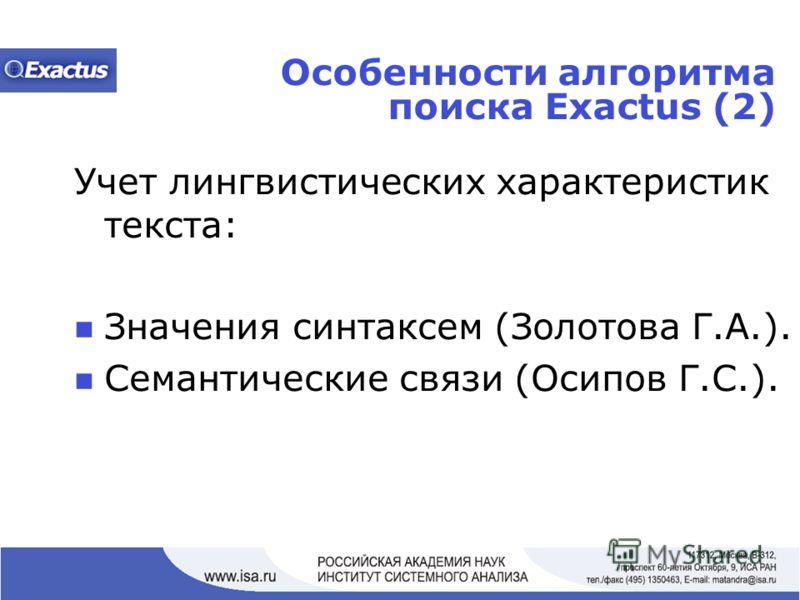Особенности алгоритма поиска Exactus (2) Учет лингвистических характеристик текста: Значения синтаксем (Золотова Г.А.). Семантические связи (Осипов Г.С.).
