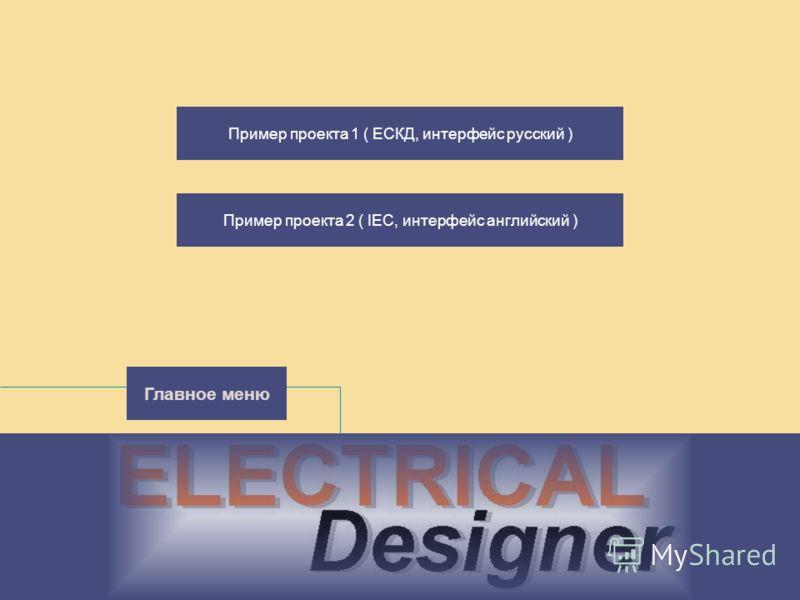 Пример проекта 2 ( IEC, интерфейс английский ) Главное меню Пример проекта 1 ( ЕСКД, интерфейс русский )
