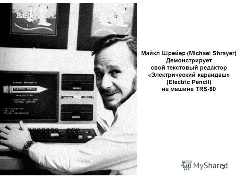 2 Майкл Шрейер (Michael Shrayer) Демонстрирует свой текстовый редактор «Электрический карандаш» (Electric Pencil) на машине TRS-80