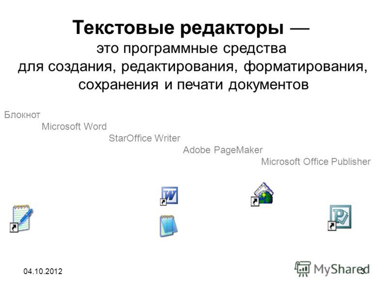 16.08.20123 Текстовые редакторы это программные средства для создания, редактирования, форматирования, сохранения и печати документов Блокнот Microsoft Word StarOffice Writer Adobe PageMaker Microsoft Office Publisher