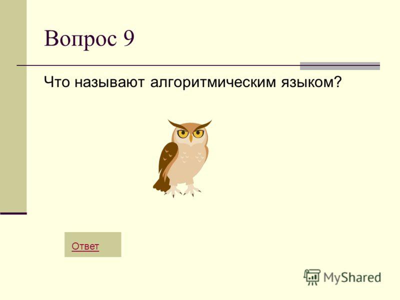 Вопрос 9 Что называют алгоритмическим языком? Ответ