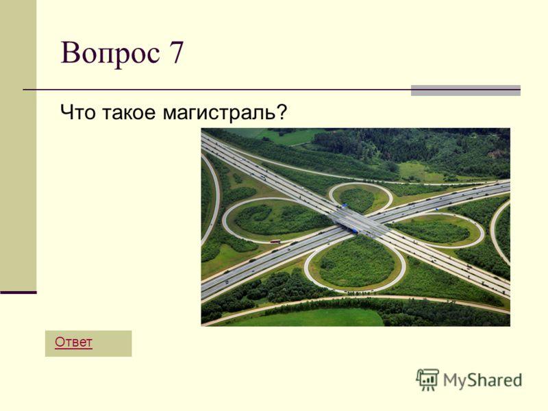 Вопрос 7 Что такое магистраль? Ответ
