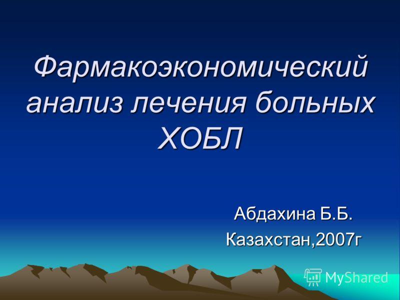 Фармакоэкономический анализ лечения больных ХОБЛ Абдахина Б.Б. Казахстан,2007г